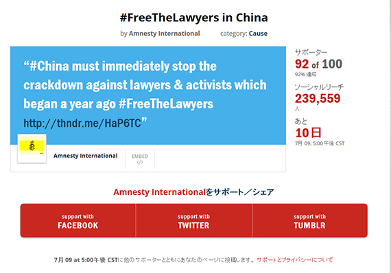 2016-06-29-1467163856-4685224-FreeTheLawyersinChina.jpg