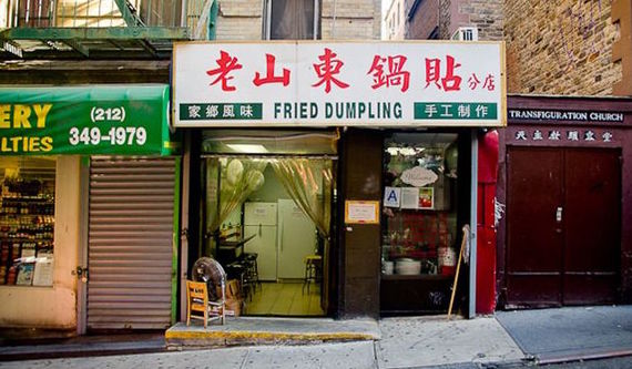 2016-07-08-1467941147-5776903-FriedDumplingStore.jpg