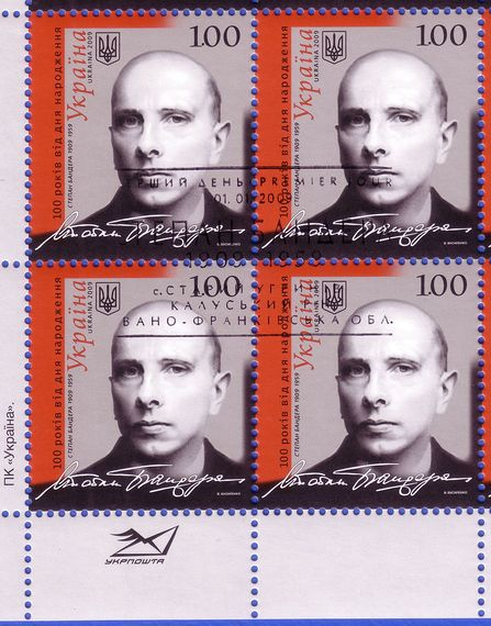 2016-07-09-1468051515-4606669-Stamp_of_Ukraine_Stepan_Bandera_100_years.jpg