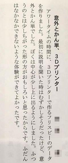 2016-07-31-1470005560-3763558-kamiyama3.jpg