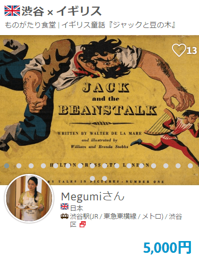 2016-09-06-1473138946-4308397-menumonogatrimegumi1.png