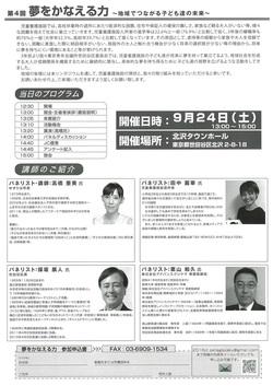 2016-09-14-1473830424-8569209-chirashi2.jpg