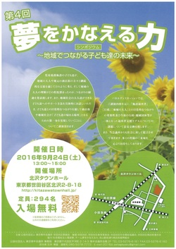 2016-09-14-1473832242-3749869-chirashi1.jpg