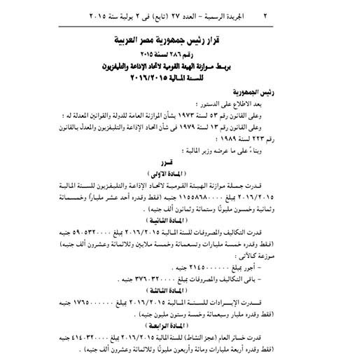 2016-09-27-1474980586-1733733-1ScreenshotofEgyptianstaterunbroadcastmedias201516budget.jpg