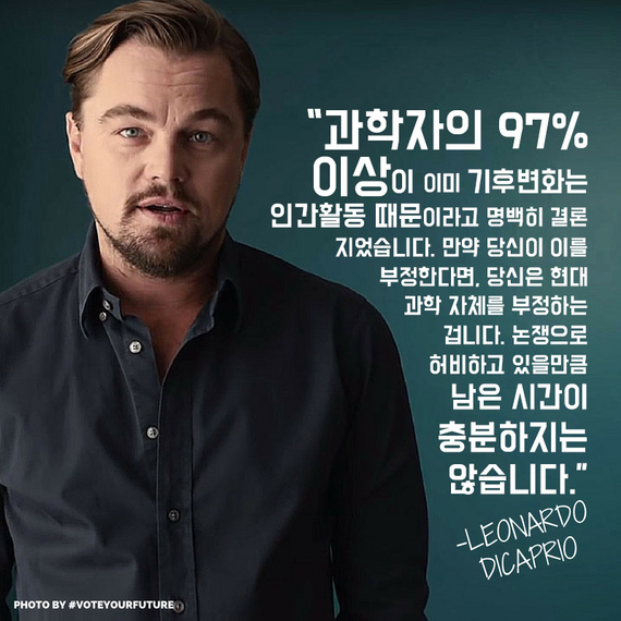 2016-10-14-1476418927-8565941-1LeonardoDiCaprio_English_signatureKR.jpg