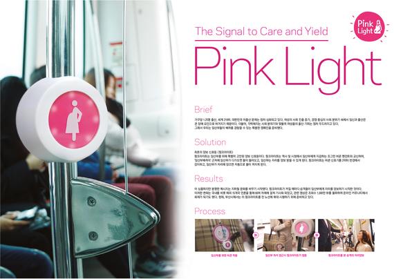 2016-12-16-1481885633-3025861-Pinklightcampaign.jpg
