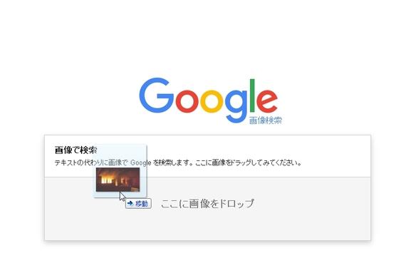 2016-12-19-1482128176-2540251-image_search_fire.jpg