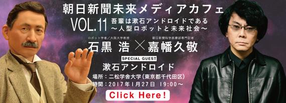 2017-01-05-1483611964-965904-souseki_ban1.jpg
