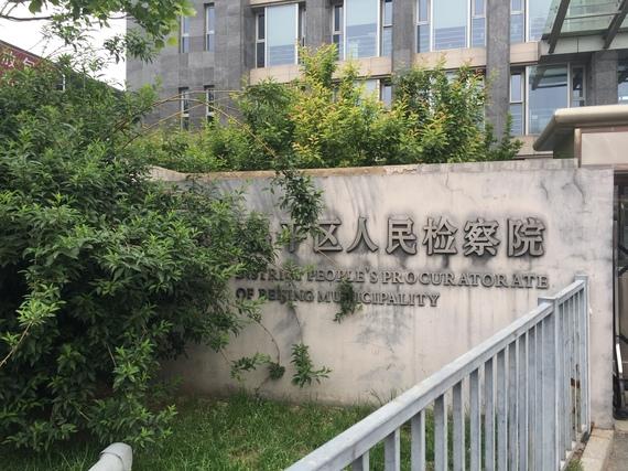 2017-01-09-1483979473-6234385-BeijingProcuratorate.jpg