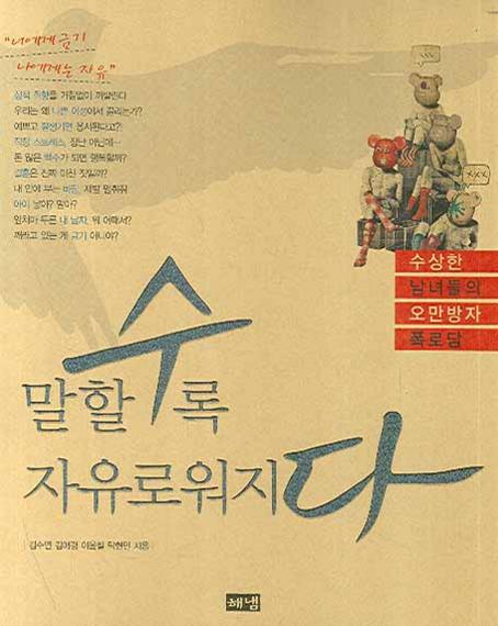 한국 섹스의 라이프 스타일 - 2 1