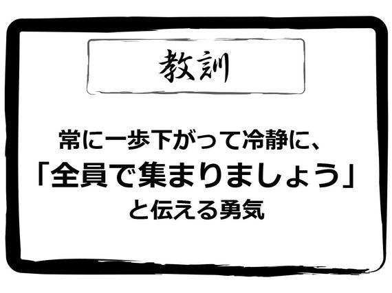 2017-08-09-1502262676-6292458-04slide_kyokun.jpg